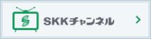 SKKチャンネル