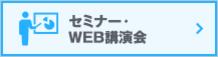 セミナー・WEB講演会
