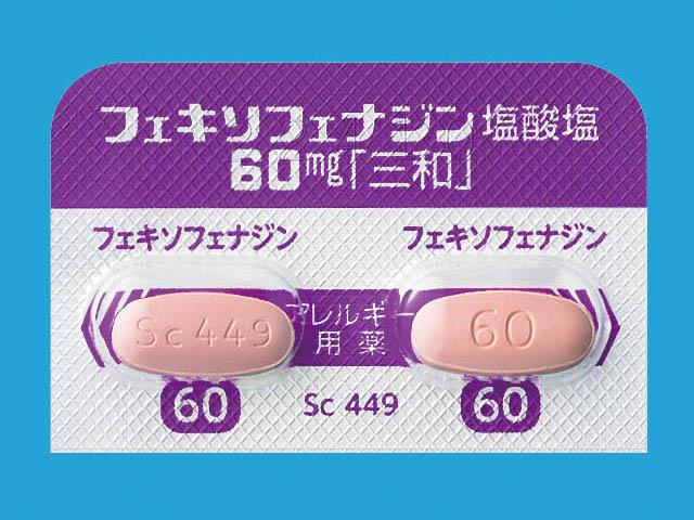 塩酸フェキソフェナジン