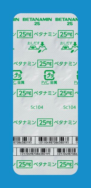 ベタナミン錠25mg|ジェネリック...