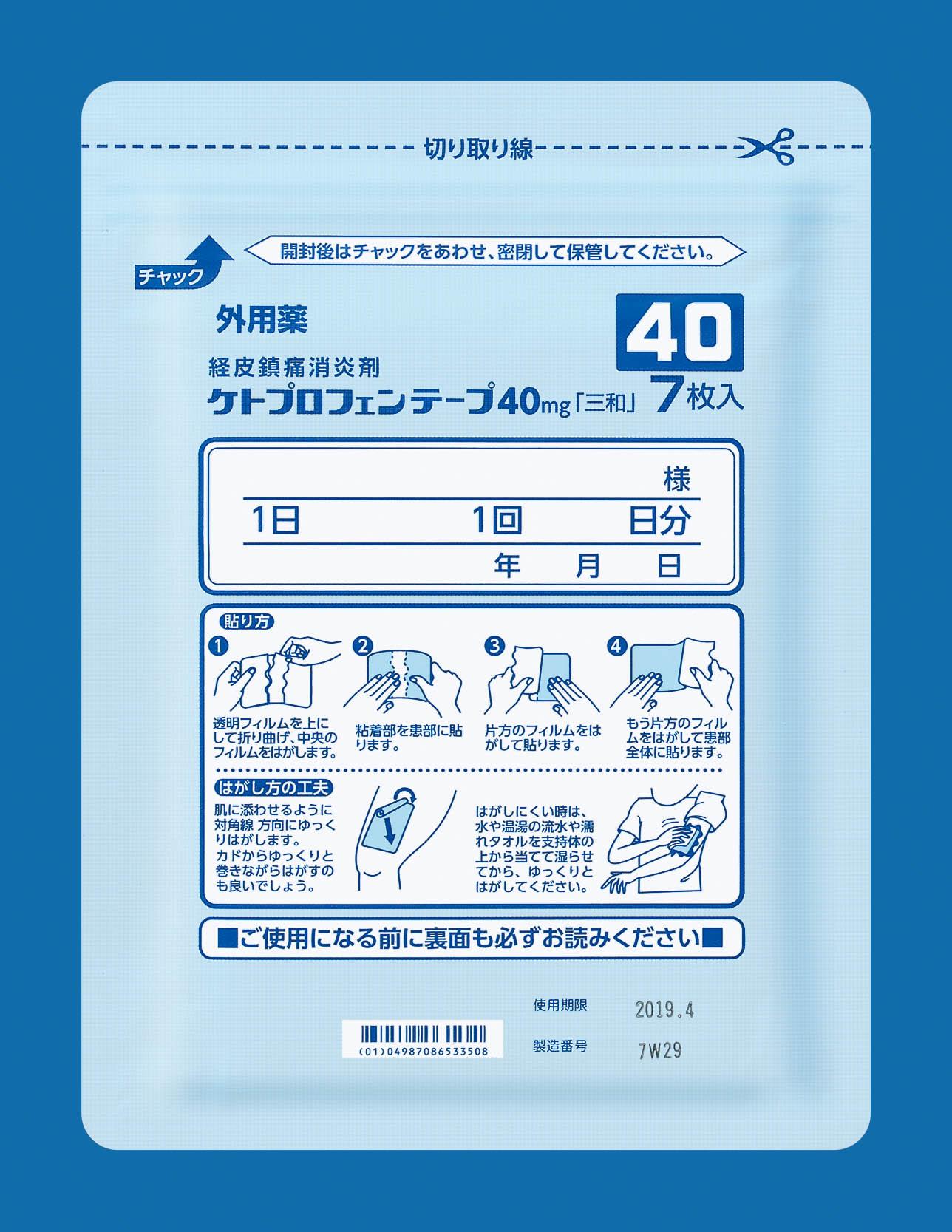 テープ 40mg ケトプロフェン