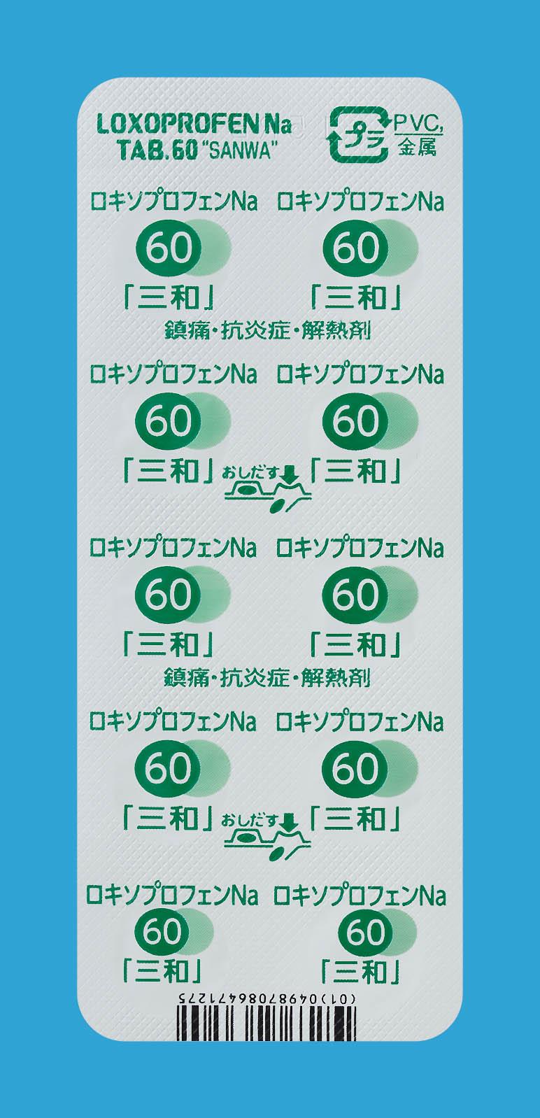 60 ロキソプロフェン ナトリウム