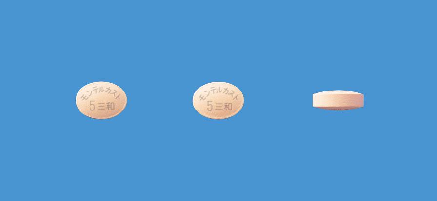 モンテルカスト錠5mg「三和」一般名:モンテルカストナトリウム (Montelukast Sodium)
